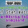 இரவு வான்நோக்கு நிகழ்ச்சி Night Time Astronomy