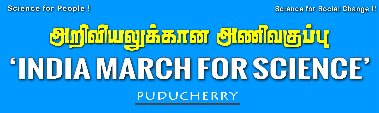 March for Science 2017 அறிவியலுக்கான அணிவகுப்பு